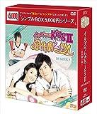 イタズラなKissII~惡作劇2吻~ DVD-BOX2  <シンプルBOX シリーズ> -