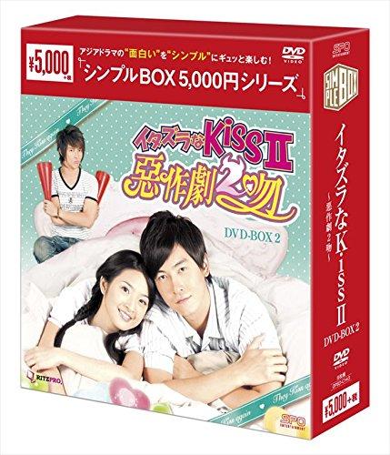 イタズラなKissII~惡作劇2吻~ DVD-BOX2  <シンプルBOX シリーズ>