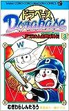 ドラベース―ドラえもん超野球外伝 (3) (てんとう虫コミックス―てんとう虫コロコロコミックス)