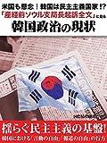 米国も懸念! 韓国は民主主義国家!? 「産経前ソウル支局長起訴全文」に見る韓国政治の現状