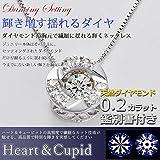宝石の森 ダイヤモンド ネックレス K18 ホワイトゴールド 0.2ct ダンシングストーン ダイヤモンドスウィングネックレス ハート&キューピッド H&C サークルモチーフ 揺れるダイヤが輝きを増す 揺れる ダイヤ ペンダント 鑑別書付き