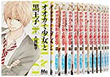 オオカミ少女と黒王子 コミック 1-16巻セット (マーガレットコミックス)