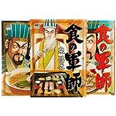 食の軍師 コミック 1-3巻セット (ニチブンコミックス)