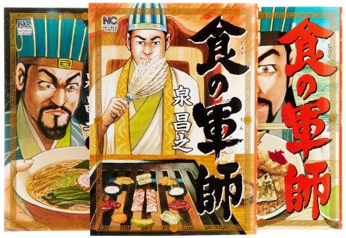 食の軍師 コミック 1-3巻セット