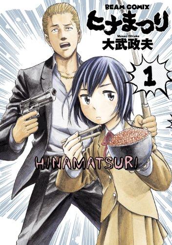 ヒナまつり 1<ヒナまつり> (ビームコミックス(ハルタ))