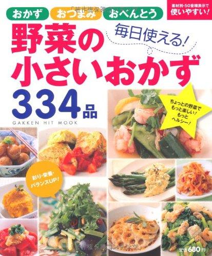 毎日使える!野菜の小さいおかず334品 (ヒットムック料理シリーズ)