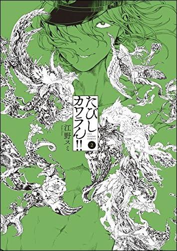 たびしカワラん!! 2 (裏少年サンデーコミックス)