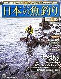 週刊 日本の魚釣り 2012年 8/1号 [分冊百科]