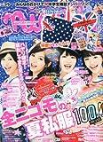 nicola (ニコラ) 2011年 09月号 [雑誌]