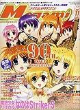Megami MAGAZINE (メガミマガジン) 2007年 11月号 [雑誌]