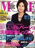 MORE (モア) 2007年 05月号 [雑誌]