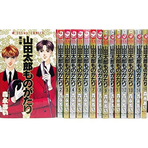 山田太郎ものがたり 全15巻完結(あすかコミックス) [マーケットプレイス コミックセット] をAmazonでチェック!