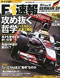 F1 (エフワン) 速報 2011年 8/4号 [雑誌]