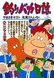 釣りバカ日誌(41) (ビッグコミックス)