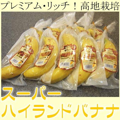 プレミアム・リッチフィリピンバナナ!高地栽培(スーパーハイランドバナナ)!