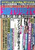 週刊現代 2016年 10/8 号 [雑誌]