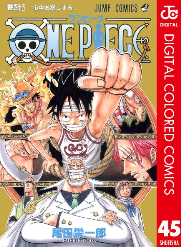 ONE PIECE カラー版 45 (ジャンプコミックスDIGITAL)
