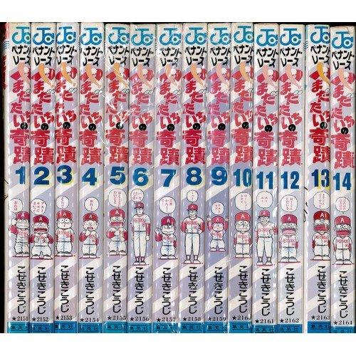 ペナントレースやまだたいちの奇蹟 全14巻完結