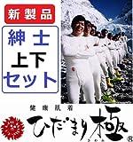 健康肌着 ひだまり 極 極寒エベレスト征した究極の保温肌着 日本製 紳士長袖シャツ&ズボン下のセット・サイズS・M・L・LL (M)