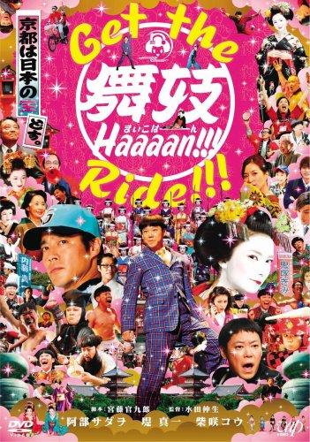 GET THE 舞妓Haaaan!!! RIDE!!!