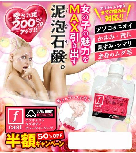 ≪当店オリジナル≫ 女の子の魅力をMAX引き出す泥泡石鹸愛され度200%アップ