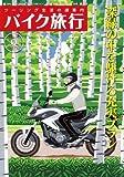 バイク旅行 第4号 (2012)―ツーリング生活の道案内 (SAN-EI MOOK)