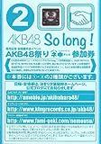 AKB48公式生写真 so long 握手券握手会参加券②