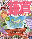 まっぷる 鎌倉 江の島 '17 ガイドブック (まっぷるマガジン)