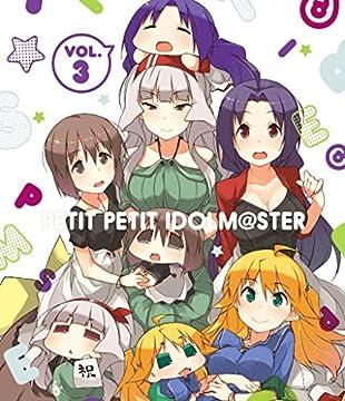 ぷちます! !  -プチプチ・アイドルマスター- Vol.3 [Blu-ray]