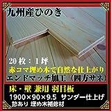 九州産:桧羽目板(節)フローリング加工(エンドマッチ)1900* 90*9.5:サンダー仕上/20枚:約1坪(床・壁兼用)