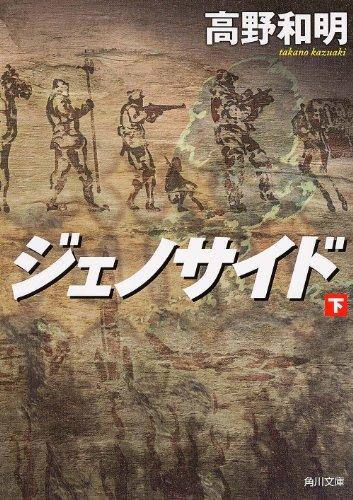 ジェノサイド 下 (角川文庫)