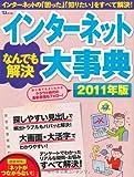 インターネットなんでも解決大事典2011年版 (TJMOOK) (TJ MOOK)