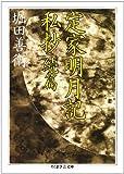 定家明月記私抄 続篇 (ちくま学芸文庫)