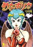 めたボリカ―弓月光傑作選1 (ヤングジャンプコミックス)