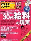 月刊 ビジネスアスキー 2008年 11月号 [雑誌]