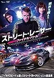 ストリート・レーサー ファイナル・バトル[DVD]