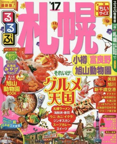 るるぶ札幌 小樽 富良野 旭山動物園'17 ちいサイズ (国内シリーズ小型)