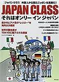 JAPAN CLASS それはオンリー イン ジャパン
