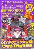 痛車グラフィックス 10 (GEIBUN MOOKS 786)