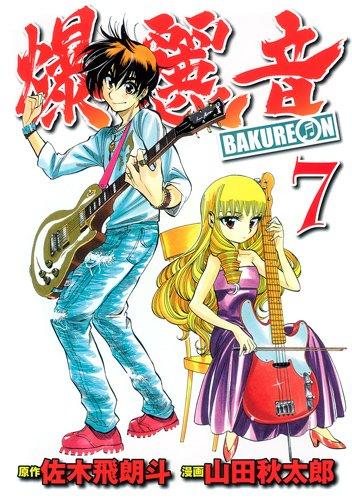 爆麗音-バクレオン- 7 (ヤングジャンプコミックス)