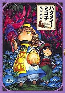 ハクメイとミコチ 4巻<ハクメイとミコチ> (ビームコミックス(ハルタ))