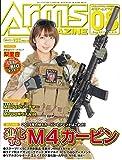 月刊 Arms MAGAZINE (アームズマガジン) 2014年 08月号