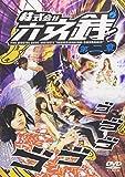 株式会社六文銭 第ニ章[DVD]