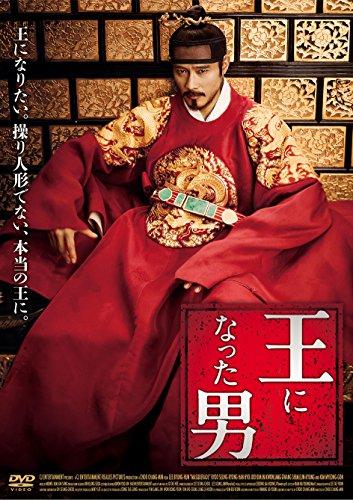 王になった男 DVD