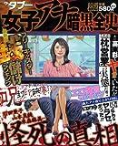 ザ・タブー 女子アナ暗黒全史 (ナックルズブックス40)