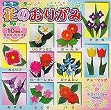 トーヨー 花のおりがみ 005012