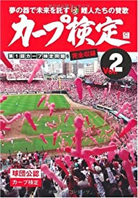 カープ検定 Vol.2―球団公認