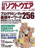 日経ソフトウエア 2009年 02月号 [雑誌]