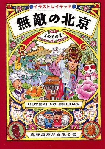 無敵の北京―イラストレイテッド