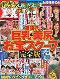 衝撃のXXX (トリプルエックス) VOL.4 2010年 06月号 [雑誌]